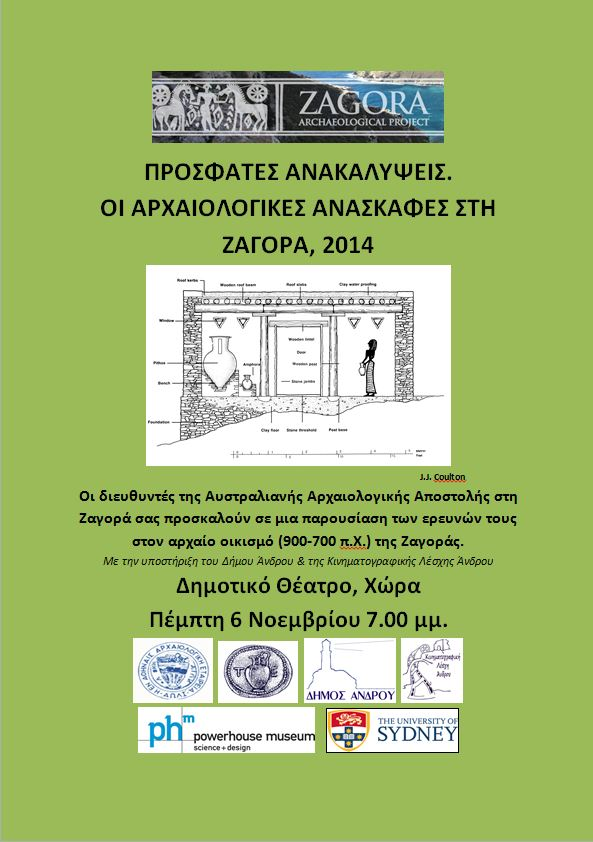 zagora_androsroutes_presentation_11_2014